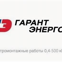 "Электрики - ООО ""Гарантэнерго"", 0"