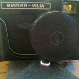Фотоаппараты - Пленочный фотоаппарат вилия  ссср, 0