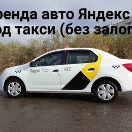 Аренда транспорта и товаров - Аренда авто Яндекс под такси., 0