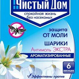 Средства от насекомых - От моли Антимоль Шарики Чистый Дом 40 гр., 0