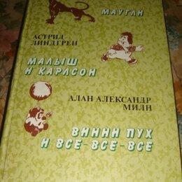 Детская литература - Сказки зарубежных писателей 1985 год, 0
