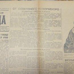 Журналы и газеты - Газета блокадного Ленинграда 1942 г. Блокада, 0