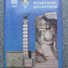 Прочее - Книга Рязанское воздушно-десантное 80 лет Очерки истории 1998, 0