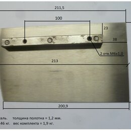 Аксессуары  - Лопасти для TSS DMR600 (к-т из 4 лопастей), 0