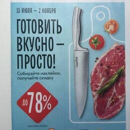 Сертификаты, курсы, мастер-классы - Наклейки Карусель крутые кухонные ножи со скидками, 0