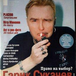 Журналы и газеты - Журнал Fuzz № 2 февраль 2001, 0