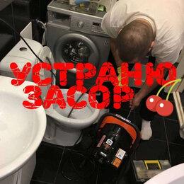 Прочие услуги - Прочистка канализации / устранение засоров , сантехник 24/7, 0