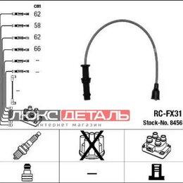 Аксессуары и запчасти для оргтехники - NGK-NTK 8456 Комплект в/в проводов RC-FX31 , 0