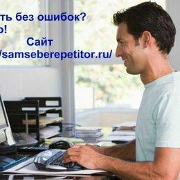 Сертификаты, курсы, мастер-классы - Русский язык. Курс орфографии и пунктуации, 0