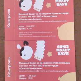 Театр, опера, балет - Билеты в союзмультклуб 11.08.2021 начало в 10.00  подарок билеты в Дино парк, 0