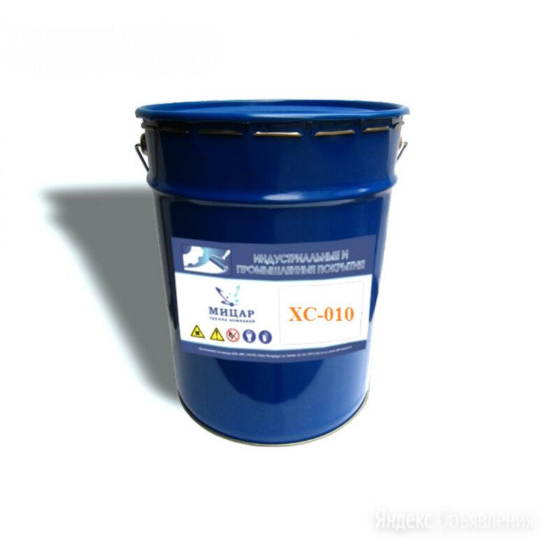 Грунт Мицар ХС-010 по цене 3918₽ - Строительные смеси и сыпучие материалы, фото 0
