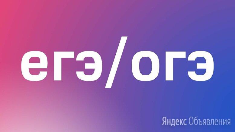 Подготовка к ОГЭ и ЕГЭ в Подольске по цене 650₽ - Сертификаты, курсы, мастер-классы, фото 0