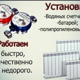 Отопительные системы - Отопление водоснабжение канализация, 0