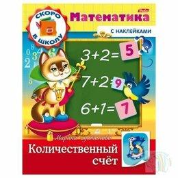 Электронные книги - Книжка-пособие  А5 8л. HATBER,с наклейками, Математика, Количественный счет, 0