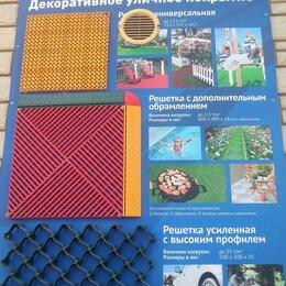 Садовые дорожки и покрытия - Декоративное уличное покрытие, 0