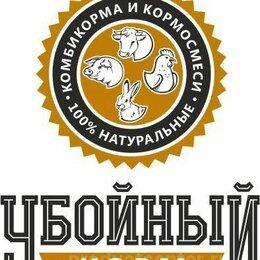 Товары для сельскохозяйственных животных - Убойный Корм Алтай, 0