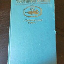 """Художественная литература - Максимилиан Волошин """"Средоточье всех путей…"""", 0"""