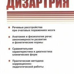 Наука и образование - Винарская Е.Н. Дизартрия, 0