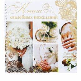 Искусство и культура - Книга свадебных пожеланий, 0