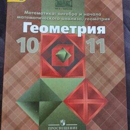 Учебные пособия - Учебник по геометрии 10-11 класс, 0
