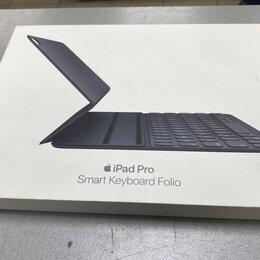 Клавиатуры - Клавиатура iPad Pro Smart Keyboard folio, 0