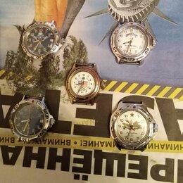 "Наручные часы - Часы  "" командирские"" ., 0"