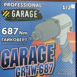 Пневмогайковерты - Гайковерт пневматический Garage 687Nm, 0