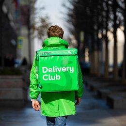 Курьеры - Курьер Delivery Club, 0