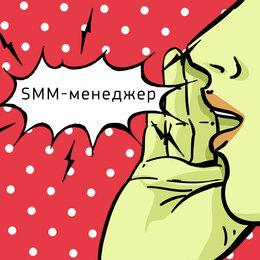 Менеджеры - SMM-менеджер, 0