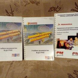 Техническая литература - Курс Primavera 6.0 управление ресурсами и затратами, 0
