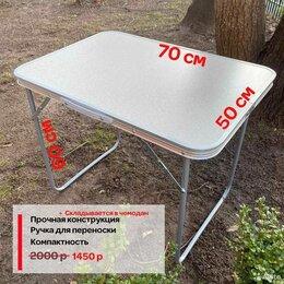 Походная мебель - Туристический стол, складной, 0