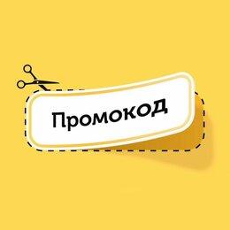 Подарочные сертификаты, карты, купоны - Промокод на 3 месяца Ютуб ПРЕМИУМА, 0