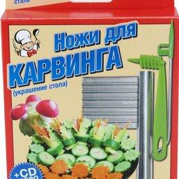 Аксессуары и комплектующие - Ножи для карвинга, 0