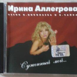 Музыкальные CD и аудиокассеты - коллекция компакт-дисков № 3, 0