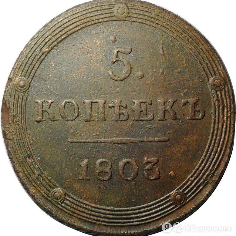 Монета 5 копеек 1803 КМ по цене 8500₽ - Монеты, фото 0