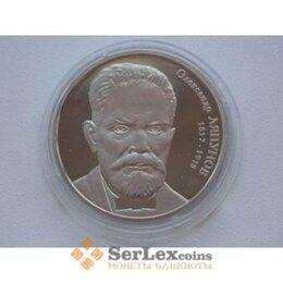 Монеты - Украина 2 гривны 2007 Александр Ляпунов арт. С00322, 0