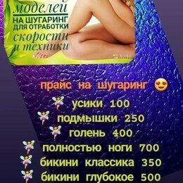 Депиляция и эпиляция - шугаринг Екатеринбург, 0