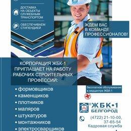 Рабочие - Требуются рабочие строительных профессий, 0