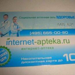 Коллекционные карточки - Пластиковая карта internet apteka, 0
