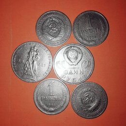 Монеты - Рубли СССР одним набором, 0