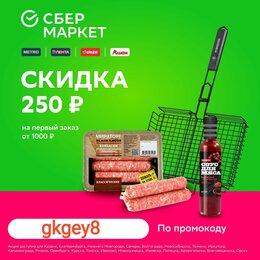 Подарочные сертификаты, карты, купоны - Промокод Сбермаркет на скидку 250 от 1000 до 31.07 Новосибирск, 0