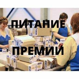 Комплектовщики - Комплектовщик/ца вахта от 30 без опыта Москва с бесплатным проживанием питанием, 0