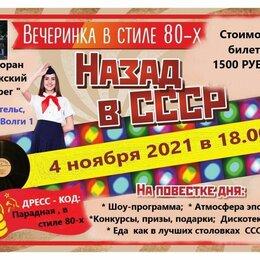 """Шоу, мюзиклы - Ретро вечеринка """"Назад в СССР"""", 0"""