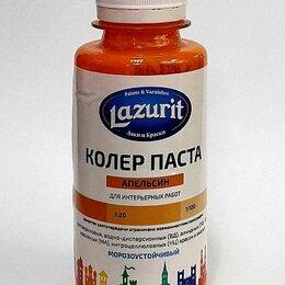 Ингредиенты для приготовления напитков - Колер 0,1л, №26 апельсин Лазурит, 0