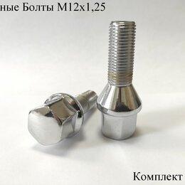 Шины, диски и комплектующие - Колесные болты М12х1,25 (54х27) Хром под 17 ключ, 0