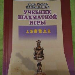 Спорт, йога, фитнес, танцы - Капабланка Учебник шахматной игры, 0