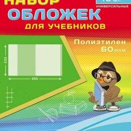 Обложки для документов - Набор обложек д/учебн.универс. 233*455мм (10шт) ПЭ 60мкм, Prof-Press, 0