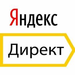 IT, интернет и реклама - Заказать рекламу в Яндекс.Директ + Бонус, 0