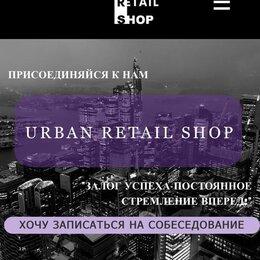 Торговля - Urban Retail Shop , 0