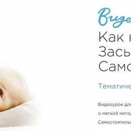 Обучающие материалы и авторские методики - Спи малыш. Юлия Бородина, 0